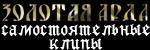 Самостоятельные клипы ТГ Золотая Арда