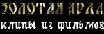 Клипы из фильмов ТГ Золотая Арда