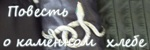 ТГ Золотая Арда - Повесть о каменном хлебе