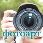 фотоарт
