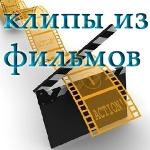 клипы из фильмов
